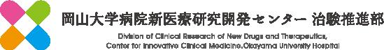 岡山大学病院新医療研究開発センター治験推進部